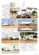 Koku Fan Page 6